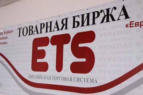 За неделю товарооборот на ЕТС превысил 2 млрд тенге