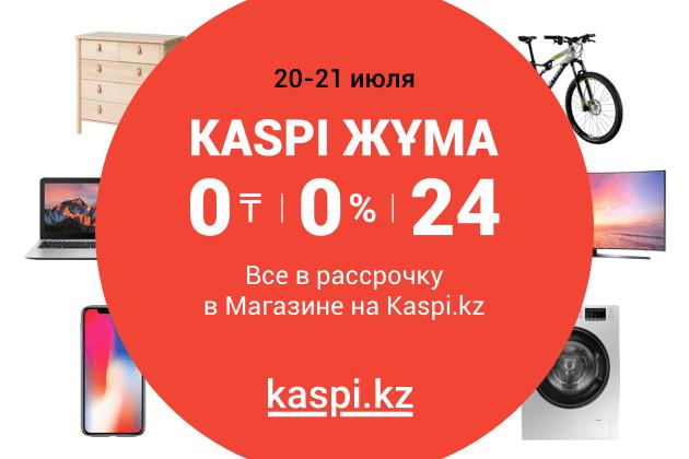Kaspi Жұма вновостях ведущих телеканалов