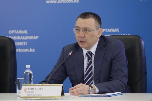 Ардак Тенгебаев получил новую должность