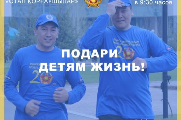 Известные казахстанцы поддержали благотворительный забег военнослужащих