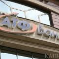 S&P присвоило АТФБанку кредитный рейтинг на уровне «В»
