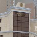 Для чего вКазахстане предлагают создать «ночные суды»?