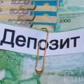 Самые доходные депозиты казахстанских банков