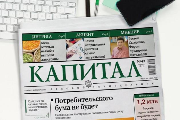 Пять самых популярных статей наKapital.kz