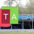 В БТА не подтвердили слухи о назначении Дамитова на пост главы банка