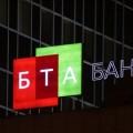 БТА Банк закрывает бизнес в Арабских Эмиратах