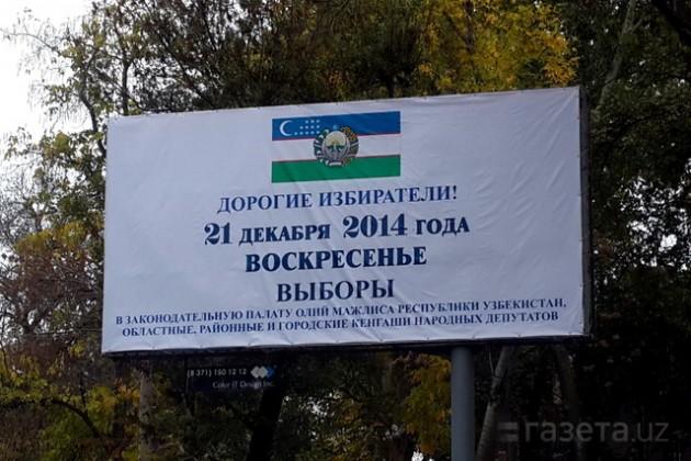 """""""День тишины"""" наступил в Узбекистане перед выборами в парламент"""