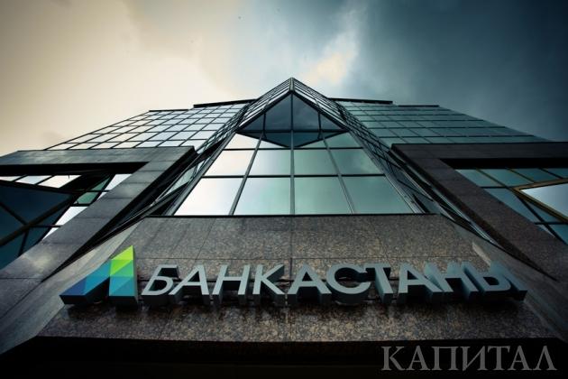 Банк Астаны готов выполнить все обязательства перед клиентами ипартнерами