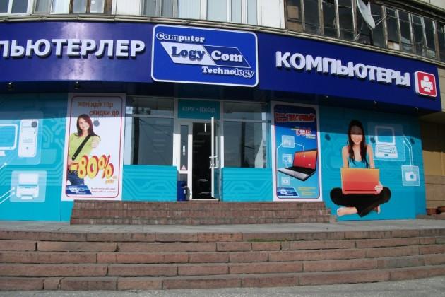 Компания Логиком решила привлечь деньги на KASE