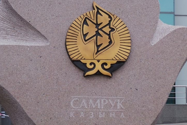 Фонд Самрук-Казына привлек $1,5 млрд