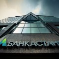 S&P подтвердило рейтинг Банка Астаны науровне «B-»