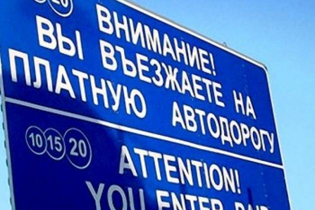 Протяженность платных дорог в РК составит 841 км