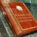ВКазахстане празднуют День Конституции
