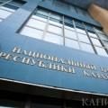 Нацбанк: В2019году экономика Казахстана вырастет на2,7%
