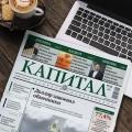 Что больше всего заинтересовало читателей Kapital.kz нанеделе?