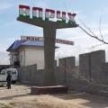 Из-за конфликта на границе с Таджикистаном Кыргызстан эвакуировал 300 человек