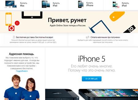 Заработал фирменный онлайн-магазин Apple