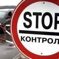 Украина ввела пошлины на российские товары
