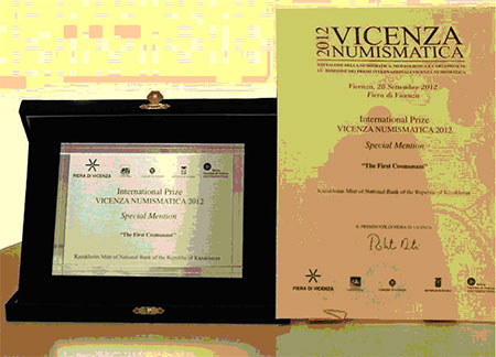 Монета РК отмечена на международном конкурсе