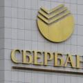 Сбербанк: Ограничения неповлияют наинтересы клиентов вУкраине