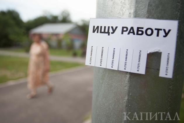 Безработица в Алматы составляет 5,3%