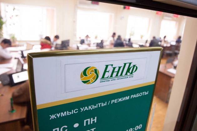 Доходность ЕНПФ к концу года достигнет  6,6%