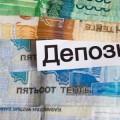 Возмещение по депозитам предлагают ускорить