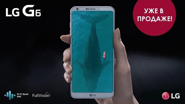 LGсообщает оначале продаж смартфона G6в Казахстане
