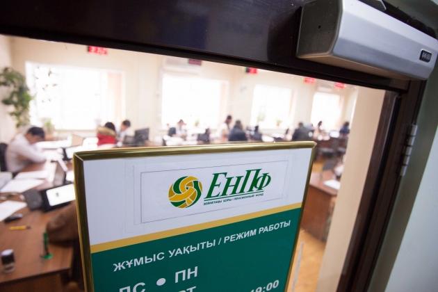За счет чего ЕНПФ в июле заработал 28,1 млрд тенге?