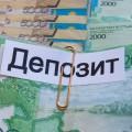 Казахстанцы держат в банках свыше 4 трлн тенге