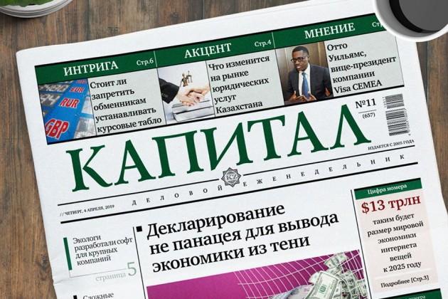 Топ-5 обсуждаемых новостей на Kapital.kz за неделю