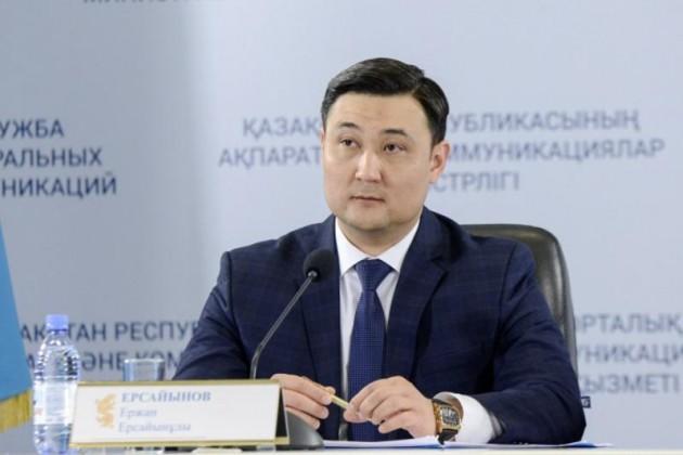 Ержан Ерсаинов освобожден от должности председателя Комитета в МОН