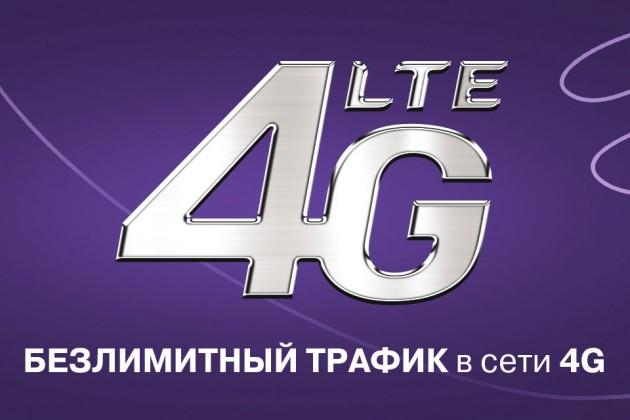 Еще больше возможностей с безлимитным 4G от Kcell