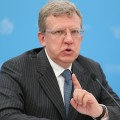 Алексей Кудрин дал прогноз покурсу рубля