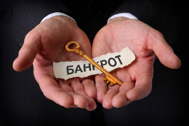 Число банкротств в мире достигло максимума
