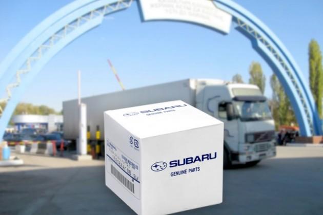 Subaru внесли в таможенный реестр