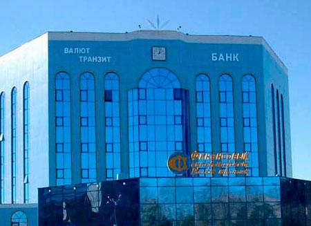Имущество Валют-транзит банка продано по низким ценам