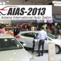 AIAS-2013: фото-обзор