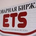 За неделю товарооборот на ЕТС составил свыше 2 млрд тенге