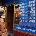 Курсы валют в обменниках Алматы и Астаны