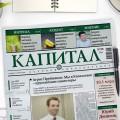 Популярные статьи на Kapital.kz за неделю