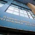 Нацбанк приостановил лицензию страховой компании «Салем»