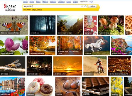 Яндекс запустил поиск по картинкам