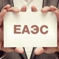 Страны-участницы ЕАЭС обсудили цифровую повестку