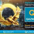 RaQmet otQazkom ифлешмоб вчесть ребрендинга банка