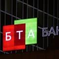 Бывшему топ-менеджеру БТА Банка смягчили наказание