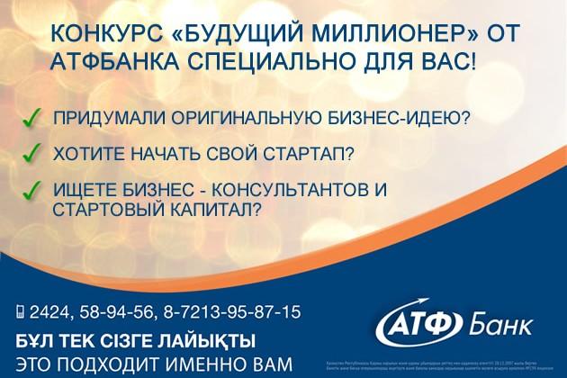 АТФБанк объявил победителей конкурса «Будущий миллионер»