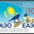 Казпочта выпустила марку, посвященную ЕАЭС