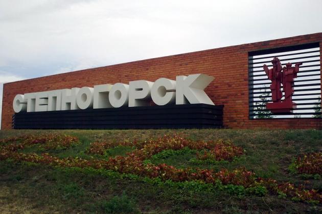 В Степногорске открыт новый завод