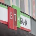 В БТА Банке обозначили цену выкупа своих акций